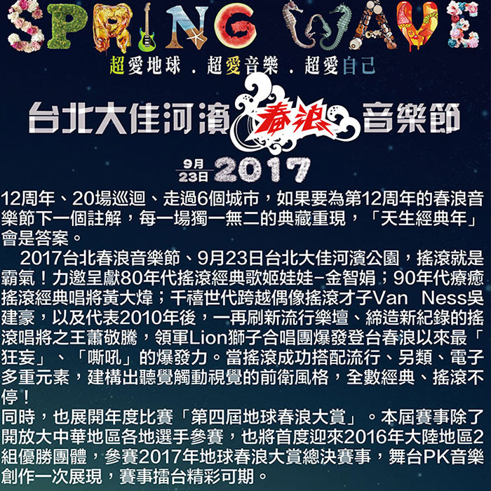 2017台北春浪音樂節Spring Wave Music & Art Festival