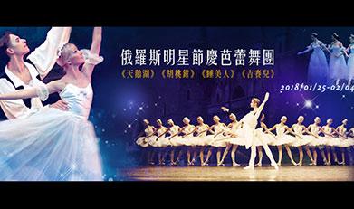 俄羅斯明星節慶芭蕾-天鵝湖