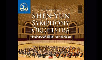 2017神韻交響樂團台灣巡演