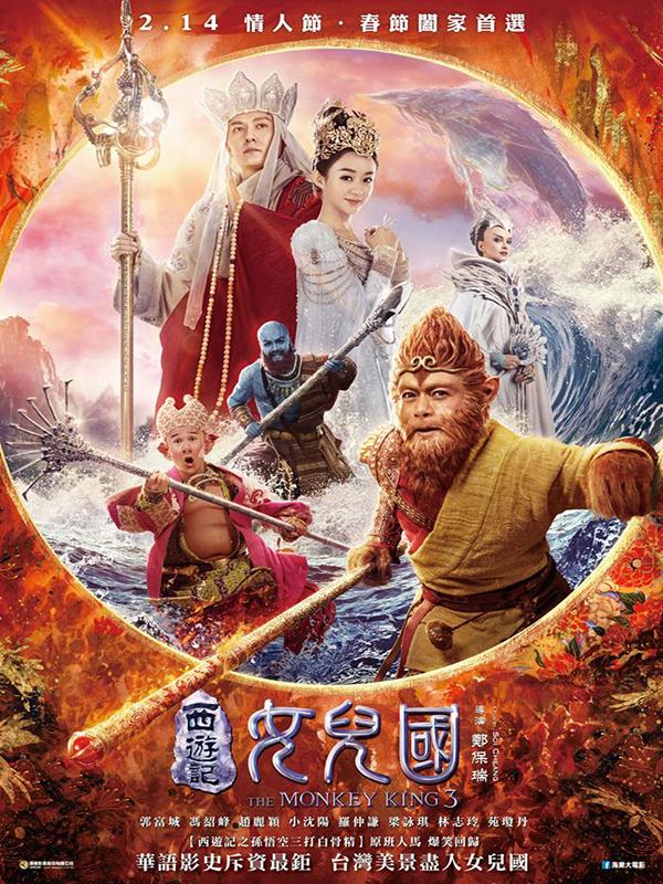西遊記:女兒國</br>The Monkey King 3: Kingdom of Women</br>