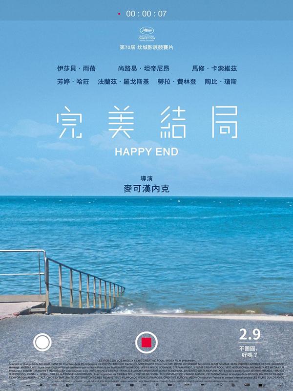 完美結局</br>HAPPY END</br>