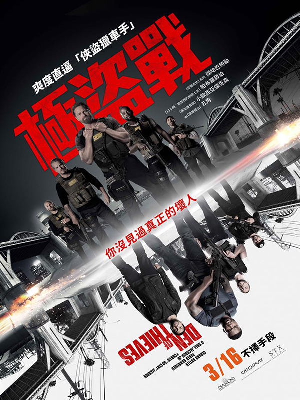 極盜戰</br>Den of Thieves</br>