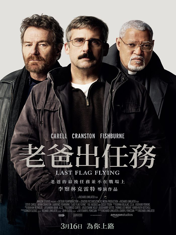 老爸出任務</br>Last Flag Flying</br>